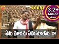 ఏమి మారెను   ఏమి మారెను రా || Janapadalu Geethalu || Janapada Video Songs || Telangana Folk Songs