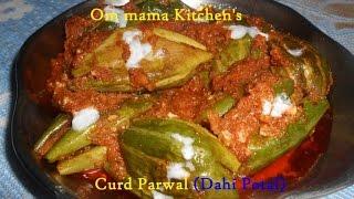 getlinkyoutube.com-Curd Parwal  (Dahi potol)
