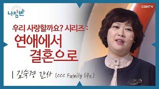 getlinkyoutube.com-우리 사랑할까요? 시리즈 : 연애에서 결혼으로 - 김숙경 간사 @ 나침반
