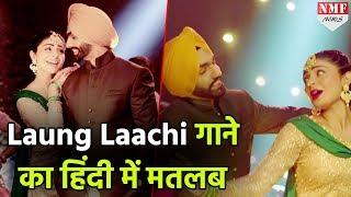 Laung Laachi Song । Hindi Meaning । Ammy Virk, Neeru Bajwa । Mannat Noor