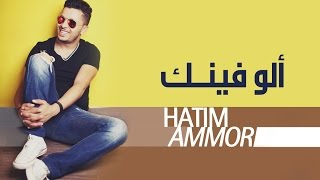 getlinkyoutube.com-Hatim Ammor - Allo finek  ( Official Audio)   ( حاتم عمور - ألو فينك (النسخة الأصلية