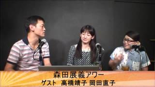 getlinkyoutube.com-森田展義アワー 高橋靖子 with 岡田直子 featuring 吉田裕 & 松浦真也