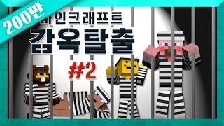 getlinkyoutube.com-양띵 [탈옥을 꾀하는 자, 협력하라! 마인크래프트 감옥탈출 2편] 마인크래프트