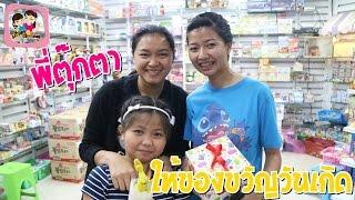 getlinkyoutube.com-พี่ตุ๊กตา ร้าน tt toy trend ให้ของขวัญวันเกิด ย้อนหลัง พี่ฟิล์ม น้องฟิวส์ Happy Channel