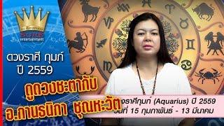 getlinkyoutube.com-ดวงราศีกุมภ์ ปี 2559 กับ อ.กานธนิกา ชุณหะวัต
