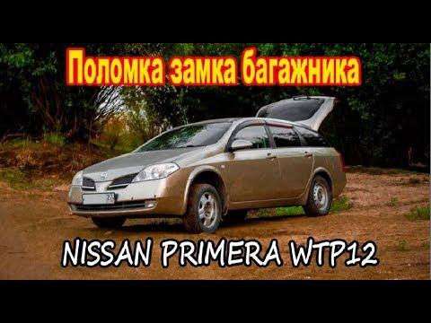 Замок багажника NISSAN PRIMERA WTP12
