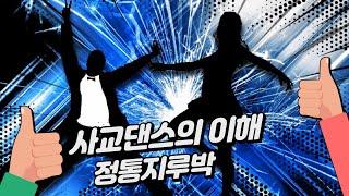 getlinkyoutube.com-곡목:사랑은 [ 노래 : 최만규 ] 장르 :리듬짝 사교댄스 social dance지루박