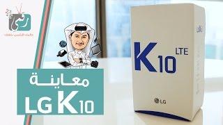 getlinkyoutube.com-ال جي كي LG K10 | فتح صندوق ومعاينة الهاتف