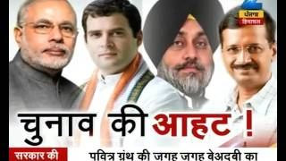 getlinkyoutube.com-Political Crises in Punjab Ahead of assembly elections