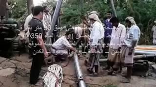 getlinkyoutube.com-تشغيل مضخة ماء غاطسة على عمق 96 متر بقدرة 15 كيلوواط عن طريق الطاقة الشمسية في اليمن  الحديدة