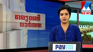 ഒരു മണി വാർത്ത | 1 P M News | News Anchor - Nisha Jebi | March 30, 2017  | Manorama News