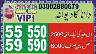 Prizebond New Guesspaper 3month Vip Golden Paper Bond 750 City Faisalabad 16/7/2018