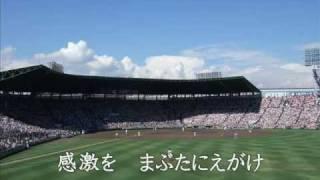 getlinkyoutube.com-栄冠は君に輝く ~全国高等学校野球選手権大会の歌~
