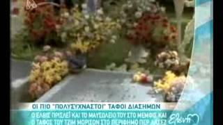 getlinkyoutube.com-gossip tv gr   Πολυσύχναστοι τάφοι επωνύμων