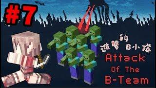 getlinkyoutube.com-【Kouki Live Show】Attack of the B-team (進擊的B小隊) : 進擊的冒險家! #阿謙 #阿神