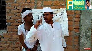 वाह रे नेता जी !! बघेली!!A film by Avinash Tiwari