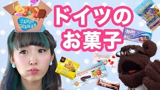 ドイツから大量のお菓子が届いた!【Candy German】Got some candies from Germany! German Candy Review!