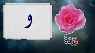 getlinkyoutube.com-alphabet-arabic.الحروف الهجائية العربية مع الأمثلة