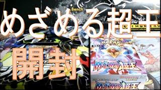 開封☆めざめる超王 box開封 ポケモンカードゲームXY BREAK