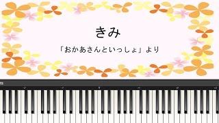 きみ (ピアノ弾き語り)歌詞付き 「おかあさんといっしょ」より
