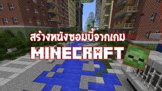 getlinkyoutube.com-สร้างหนังซอมบี้จากเกม Minecraft