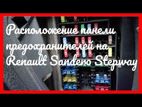 Расположение предохранителя фонарей заднего хода в Renault Сандеро Степвей