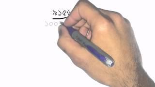 getlinkyoutube.com-গণিতের জাদু - ১