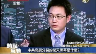 中共高层分裂惊天内幕?(新闻视频)【热点互动】