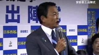 getlinkyoutube.com-自由民主党総裁選挙 安倍晋三 出陣式前編 平成24年9月14日