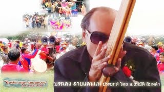 getlinkyoutube.com-ลายแคนแห่ khaen hea - โดย อ.สมบัติ สิมหล้า