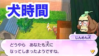 getlinkyoutube.com-3DS妖怪ウォッチ2「犬時間」ケータくんが犬になる!?【実況プレイ】 Yokai Watch