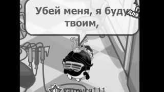 getlinkyoutube.com-kavabanga Depo kolibri -- Убей меня (шарарам)