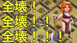 getlinkyoutube.com-【クラクラ実況】全壊祭り!対策陣をなぎ倒せ!【バルキリーでNIGHT】