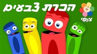 getlinkyoutube.com-ילדים ופעוטות | ספיישל צבעים | צוות צבע - ארבעה פרקים ברצף