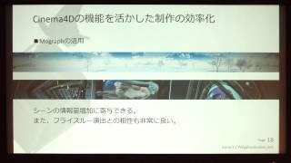 getlinkyoutube.com-MAXONユーザーミーティング2015 4Kの先を見据えた高解像度処世術/青木洋二 (Aono.Y)