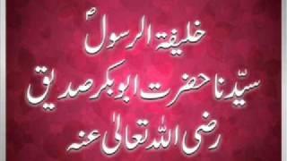 getlinkyoutube.com-First Khalifa e Rashid - Hazrat Abu Bakr Siddiiq Radiallahu Anhu