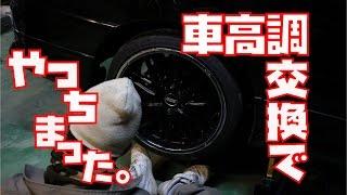 getlinkyoutube.com-お調子者達のエスティマの車高調交換~リア編~