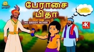 பேராசை பிதா - The Greedy Father | Bedtime Stories for Kids | Tamil Fairy Tales | Tamil Stories