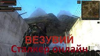 getlinkyoutube.com-Сталкер онлайн Везувий
