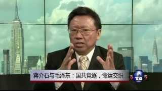 getlinkyoutube.com-焦点对话: 蒋介石与毛泽东:国共竞逐,命运交织