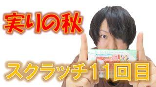 getlinkyoutube.com-【目指せ当選!】実りの秋のスクラッチ11月度版!