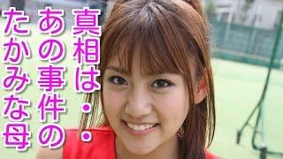 getlinkyoutube.com-【衝撃】高橋みなみの母親が逮捕された事件の裏には驚くべき真相が!【AKB48】