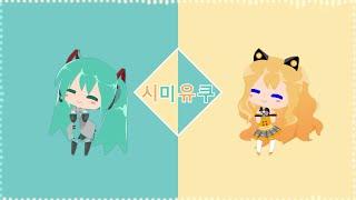 getlinkyoutube.com-【VOCALOID STUDIO】【 SeeU & Miku 】 - 【 시미유쿠 】【 シミユク 】【 2차 창작 】