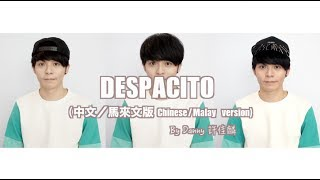 DESPACITO(中文/馬來文版 Chinese/Malay Version) Cover by Danny 許佳麟 width=