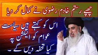 Khadim Hussain Rizvi Master Plan For Election 2018 | Neo News