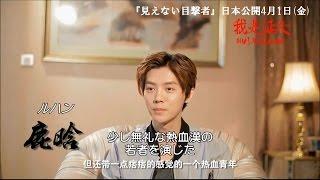 getlinkyoutube.com-EXO元メンバー・ルハンに迫る!映画『見えない目撃者』メイキング映像