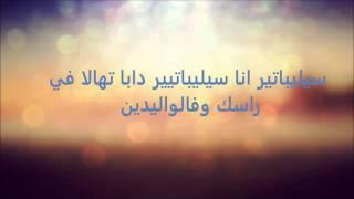 getlinkyoutube.com-Ihab amir-celibataire (lyrics video)