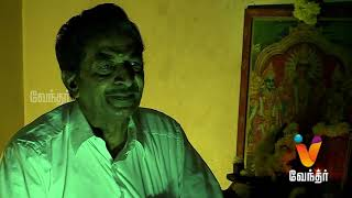 Moondravathu Kan - Ratnaswamy's research about Ghost - [Ep - 76]