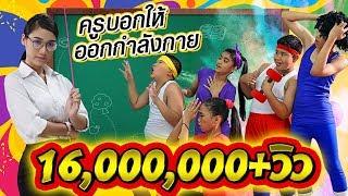 ครูบอกให้ออกกำลังกาย  - Gang Baby HehaaTv Official MV