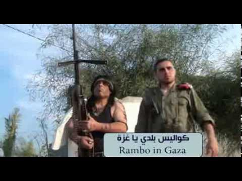 كواليس بلدي يا غزة - رامبو في غزة